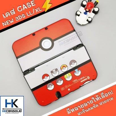Case New 3DS LL/XL เคส สกรีนลาย สำหรับ New3DS กันรอยขีดข่วนตัวเครื่อง ตกแต่งให้เครื่องสวยงาม