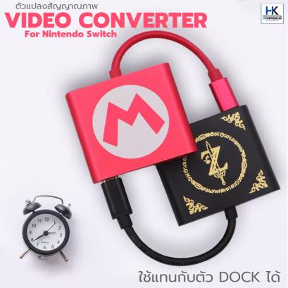 Video Converter For Nintendo Switch ตัวแปรสัญญาณภาพเข้าทีวี พอร์ทHDMI ชาร์จผ่าน USB-C ใช้แทนDockได้ มีลายให้เลือก