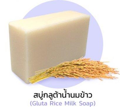 สบู่กลูต้าน้ำนมข้าว  (Gluta Rice Milk Soap)