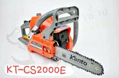 เลื่อยยนต์บาร์ KANTO (KT-CS2000E)
