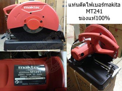 แท่นตัดไฟเบอร์Makita MT241