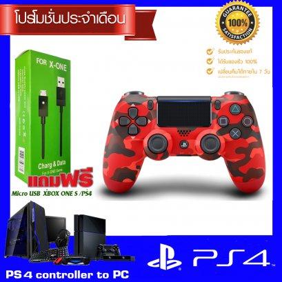 จอย PS4 DualShock 4 Wireless Controller (Metallic Copper) ลายพลางทหารสีแดง