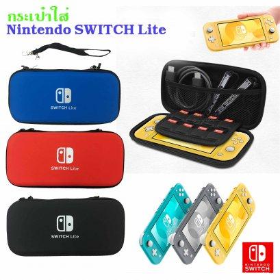 กระเป๋าใส่เครื่อง Nintendo SWITCH Lite