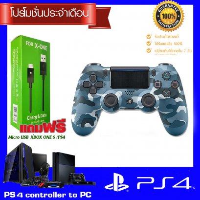 จอย PS4  DualShock 4 Wireless Controller ลายพรางน้ำเงิน