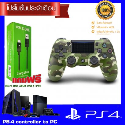 จอย PS4  DualShock 4 Wireless Controller ลายพรางเขียว