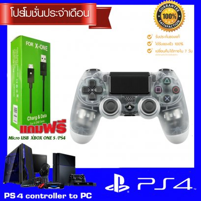 จอย PS4  DualShock 4 Wireless Controller  ขาวใส