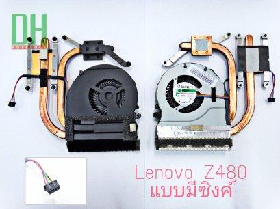 Fan Lenovo Z480 มีซิ้งค์