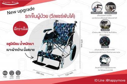 รถเข็นผู้ป่วย(วีลส์แชร์พับได้)-130kg Happy Move  7-WC-HM001