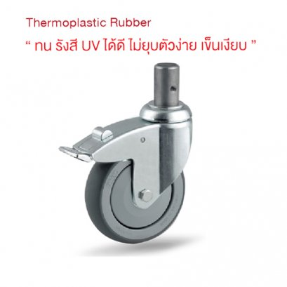 ลูกล้อThermoplastic rubber รับน้ำหนัก100-150กก.แกนเบรก ยี่ห้อ TENTE 18914,18921
