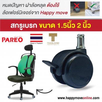 ล้อเก้าอี้สำนักงาน ล้อขาเก้าอี้ สีดำขนาด40,50มม.แกนแหวนล็อคเบรก ฝาล้อไม่แยกออกจากกัน  รุ่น Two-tone ยี่ห้อ PAREO 41554,41561