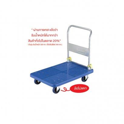 รถเข็นของไฟเบอร์เทค รับน้ำหนัก450-675กก. รุ่น Popular  Happy Move 51690