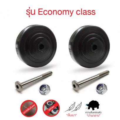 ล้อกระเป๋าเดินทาง 1ชุด(2ลูก) ล้อยางดำ รุ่น Economy  class