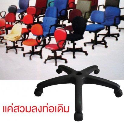 อะไหล่ขาเก้าอี้ รุ่นเล็กขนาด550มม 54172