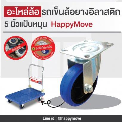 ลูกล้อยางอิลาสติกแป้นหมุน รุ่น แป้นรถเข็น ยี่ห้อ Happy Move 39964,39971 อะไหล่ล้อรถเข็นของ