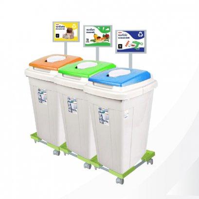 ชุดแยกขยะ3ถังพร้อมป้าย ฐานติดล้อเคลื่อนย้ายได้ง่าย