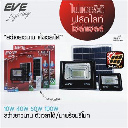 LED Solar Cell Flood Light 10, 40, 60 100, 200, 300W โคมฟลัดไลท์โซล่าร์เซลล์แอลอีดี ปิด-เปิด หรี่แสงได้ด้วยรีโมทคอนโทรล มีให้เลือกตั้งแต่ขนาด 10 วัตต์ ไปจนสูงสุด 300 วัตต์ มีทั้งแสงเดย์ไลท์ และ แสงเหลืองวอร์มไวท์