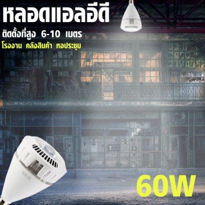 LED Highwatt High Bay 60w Daylight E40