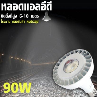 LED Highwatt 90w Daylight