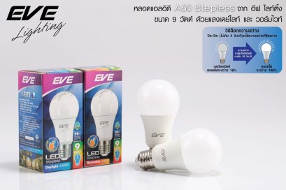 LED A60 Stepless Dimmable bulb 9W