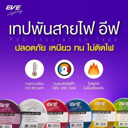 PVC insulation Tape  0.13mmx19mmx10m
