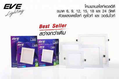 LED Panel Square 6, 9, 12, 15, 18, 24w