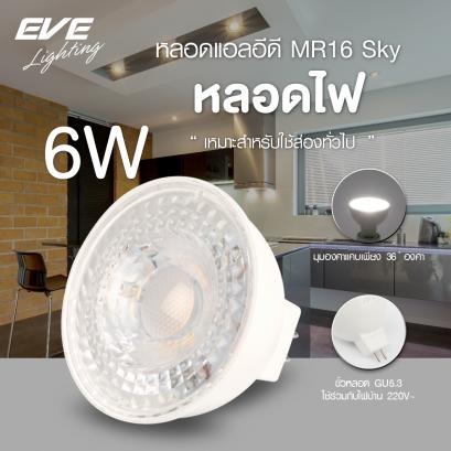 LED MR16 Sky 220V 6w GU5.3 หลอดแอลอีดี MR16 Sky มุมแสงแคบ 36 องศา 220V ขนาด 6 วัตต์ แสงขาวเดย์ไลท์, แสงเหลืองวอร์มไวท์, และแสงขาวนวลคูลไวท์  ขั้ว GU5.3
