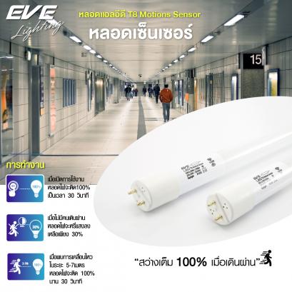 LED T8 Motion Sensor 9, 18w Daylight