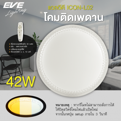 LED Ceiling Lamp ICON-L02 42w