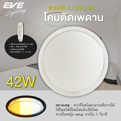 LED Ceiling Lamp ICON-L03 42w