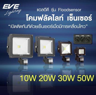 LED Flood Sensor 10, 20, 30, 50W 220V โคมฟลัดแอลอีดี รุ่นเซ็นเซอร์ 10, 20, 30, 50 วัตต์ 220V เดย์ไลท์ วอร์ทไวท์ ติดอัตโนมัติเมื่อมีคนเดินผ่าน ประหยัดไฟ มาตรฐาน IP65 กันน้ำกันฝุ่น
