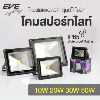 LED Floodlight ECO Bright  10, 20, 30, 50W โคมฟลัดแอลอีดี รุ่น Eco Bright มีตั้งแต่ขนาด 10 วัตต์ จนถึงขนาด 50 วัตต์ ให้มุมกระจายกว้าง มาตรฐาน IP65 กันน้ำกันฝุ่น