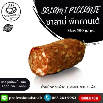 ซาลามี่ พิคคานเต้ (SALAMI PICCANTE) (1 KG)