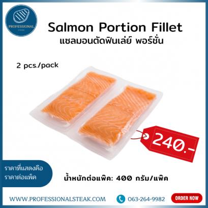 แซลมอนตัด พอร์ชั่น ฟินเล่ย์ (Salmon Portion Fillet)