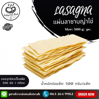 แผ่นลาซานญ่าไข่ (LASAGNA) (500 G)