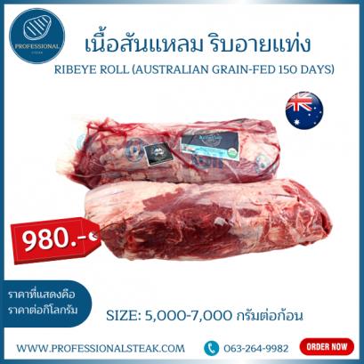 เนื้อสันแหลม ริมอายแท่ง (Australian Grain-fed 150 Days)