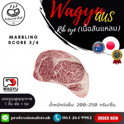 เนื้อสันแหลมออสเตเรียน วากิว ตัดสเต็ก 230-250 กรัม  (Australia Wagyu Rib Eye, Steak cuts 230-250 g./pc.)