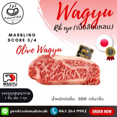 เนื้อสันแหลม วากิว ตัดสเต็ก 300 กรัม (Japanese Wagyu Rib Eye, Steak cuts 300 g./pc.)