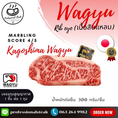 เนื้อสันแหลม วากิว ตัดสเต็ก 300 กรัม (Japanese Kagoshima Wagyu (A5) Rib Eye, Steak cuts 300 g./pc.)