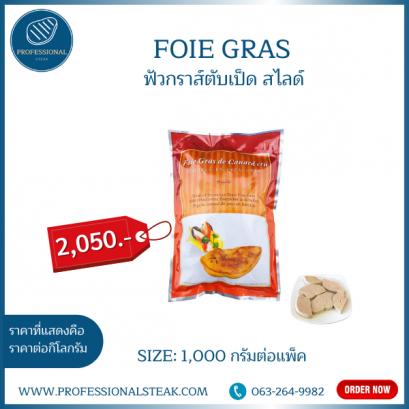 ฟัวกราส์ตับเป็ดสไลด์ (Foie Gras Duck Liver)