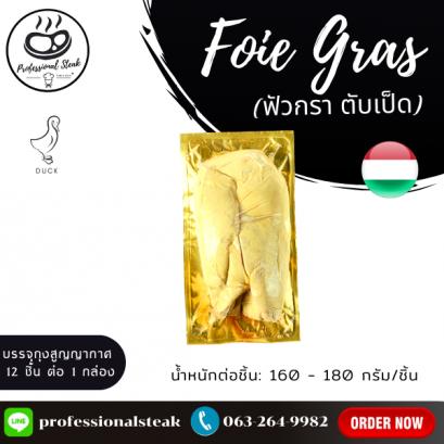 ฟัวกราส์ ตับเป็ด แบบชิ้นใหญ่ Foie Gars (Duck Liver) (Size: 700-800 กรัม/ชิ้น)