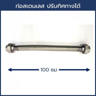ท่อสเตนเลสปรับทิศทางใช้กับ SCALA2 ยาว 100 ซม. (1 เส้น)