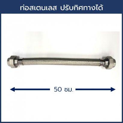 ท่อสเตนเลสปรับทิศทางใช้กับ SCALA2 ยาว 50 ซม. (1 เส้น)