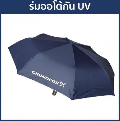 ร่มพับออโต้ 3 ตอนแบบเซฟตี้กัน UV