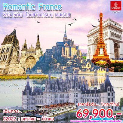 VCEURO 41 Romantic France 8 Days 5 Nights_2022
