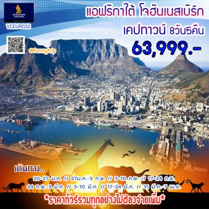 VCEURO 32 South Africa 8 Days 5 Nights (SQ)