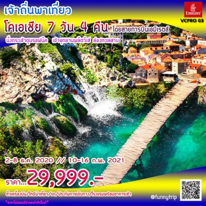 VCPRO 03 (EK) Croatia 7 Days 4 Nights (EK)