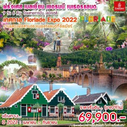 Benelux_France Belgium Germany Netherlands 9 Days (EK) ฟลอริเอด งานดอกไม้พืชสวนโลก ปี 2022