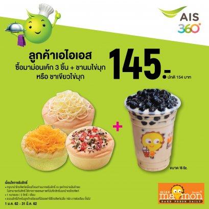 ลูกค้า AIS รับสิทธิ์ซื้อมาม่อนเค้ก 3 ชิ้น + ชานมไข่มุก หรือ ชาเขียวไข่มุก เพียง 145 บาท (ปกติ154บาท)