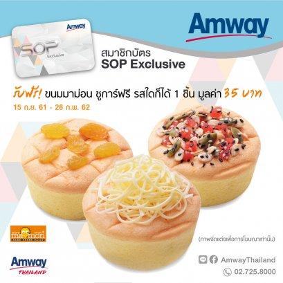 สมาชิกบัตร SOP Exclusive รับฟรี ขนมมาม่อนชูการ์ฟรี 1 ชิ้น