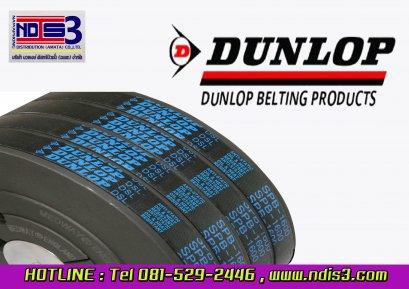 สายพาน DUNLOP  V-Belt